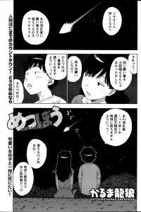 【エロ漫画】ツキオは流れ星を見て願い事を唱えてるとサツキに何をお願いしたか聞かれて童貞捨てたいと隕石が地球に落ちないようにだが、隕石が地球に数時間後に落ちるのでサツキが1つ目の願い事を叶えてあげると言う。【無料 エロ同人】