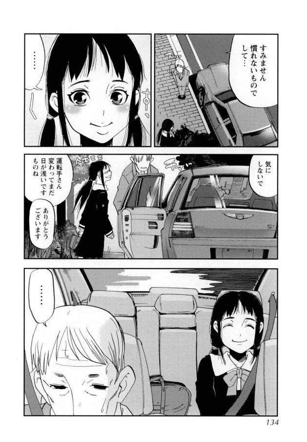 【エロ漫画】お嬢様は迎えの車を待っていると遅れて来て新人の運転手は札束で父の商売敵に買われていてお仕置きされる。【無料 エロ同人】 (2)