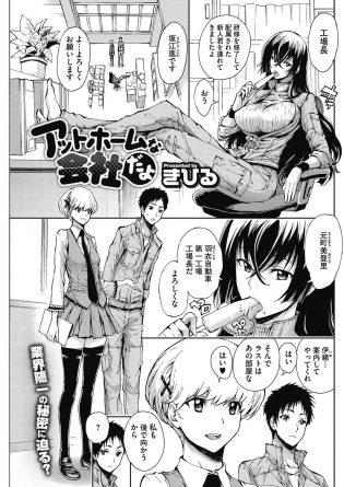 【エロ漫画】工場長の美登里は新人の進の案内を伊緒にお願いし、最後に交流室に案内して入ると社員の人達が乱交セックスしていた。【無料 エロ同人】