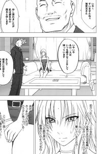 【エロ漫画】加賀美は会長の指示で密偵で会社に入り副社長と接触すると、副社長の快楽責めに3分耐えられたら採用と言われ陵辱される。【無料 エロ同人】