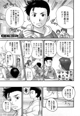 【エロ漫画】男は友達の妹のみちるがストーカーに困ってるから剣道を教えてと言われて教える事になる。【無料 エロ同人】
