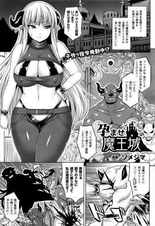 【エロ漫画】マリエス将軍は部下の魔族を増やす為に産む決意をして異種姦してしまうwwwwwww【無料 エロ同人】