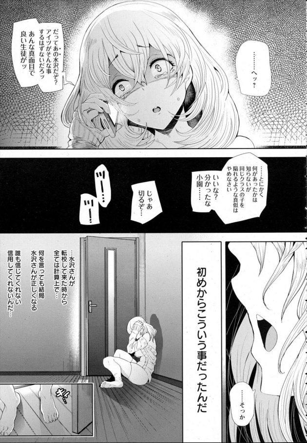 【エロ漫画】姉弟の亜光とこうは静夜に支配され性奴隷にされている。【無料 エロ同人】 (21)