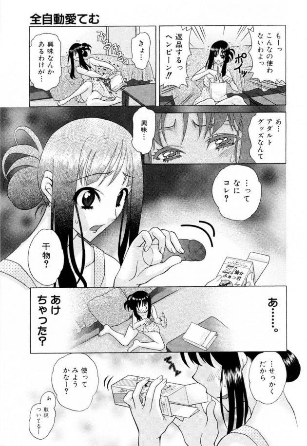 【エロ漫画】玩具をフェラをすると膨張し濡れたオマンコにバイブを挿入すると擬人化してセックスを始める。【無料 エロ同人】 (3)
