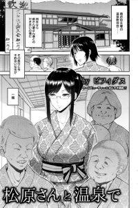 【エロ漫画】眼鏡っ子の松原さんは代理で温泉旅行に行き食事を済まし部屋に戻ると正常位でセックスし始めるw【無料 エロ同人】