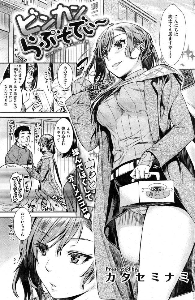 【エロ漫画】エッチどころかデートすらしてくれない彼氏を想ってオナニーする女の子。いつもオナってて感じやすくなっててクンニされてイってしまう。【無料 エロ同人】 (5)