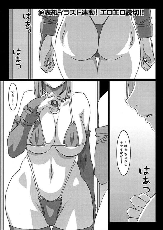 【エロ漫画】エロイコスプレをした零子は誰かに見てもらいたくなり、健太郎が覗いてたからセックスしちゃうw【無料 エロ同人】 (1)