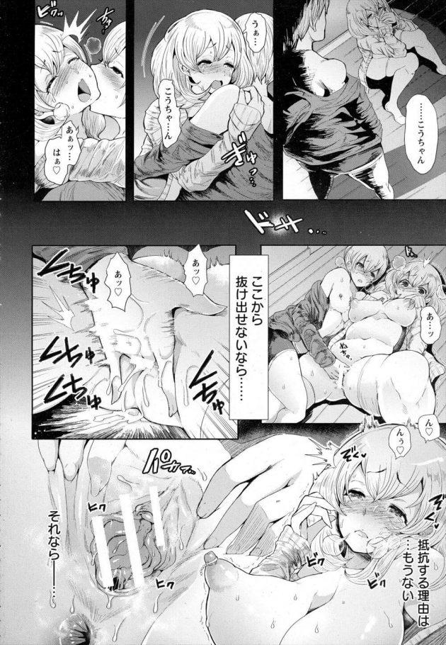 【エロ漫画】姉弟の亜光とこうは静夜に支配され性奴隷にされている。【無料 エロ同人】 (22)