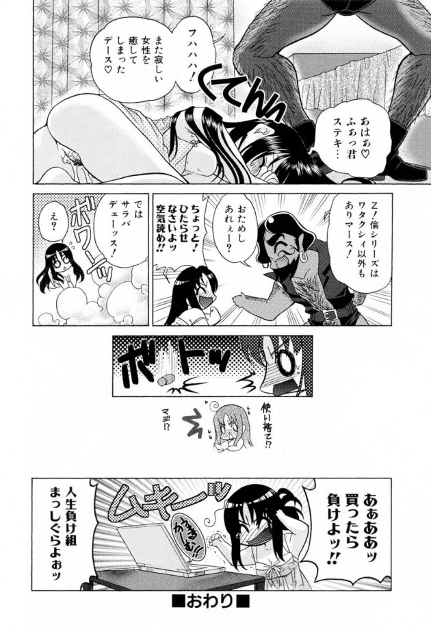 【エロ漫画】玩具をフェラをすると膨張し濡れたオマンコにバイブを挿入すると擬人化してセックスを始める。【無料 エロ同人】 (16)