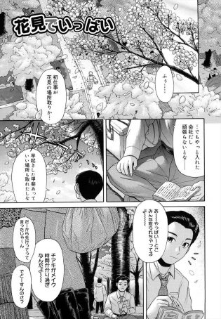【エロ漫画】花見の場所取りをしていると寝てしまい、気がつくと黒ギャルが上の枝にぶらさがっていて枝を折ってしまった!【無料 エロ同人】