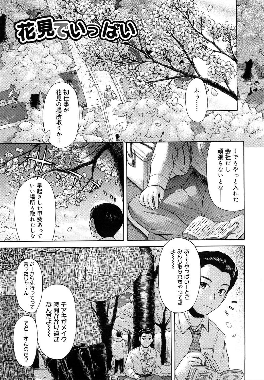 【エロ漫画】爆乳女が誰も人がいなくて彷徨っていると、肉棒丸出しの化け物が目の前に現れてセックスし始めるw【無料 エロ同人】