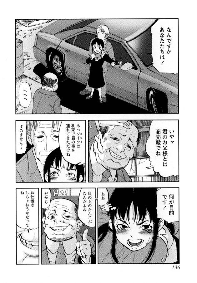 【エロ漫画】お嬢様は迎えの車を待っていると遅れて来て新人の運転手は札束で父の商売敵に買われていてお仕置きされる。【無料 エロ同人】 (4)