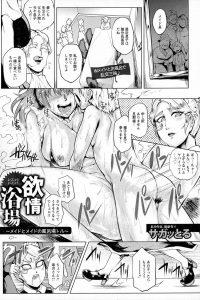 【エロ漫画】皐月はお風呂用メイド服で坊ちゃんとセックスしてるのをケイトに見つかり怒られてしまうww【無料 エロ同人】