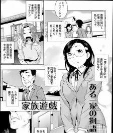 【エロ漫画】離婚歴のある女性とゴールインした教員。連れ子の義理の娘との秘密を抱えてしまって…【無料 エロ同人】