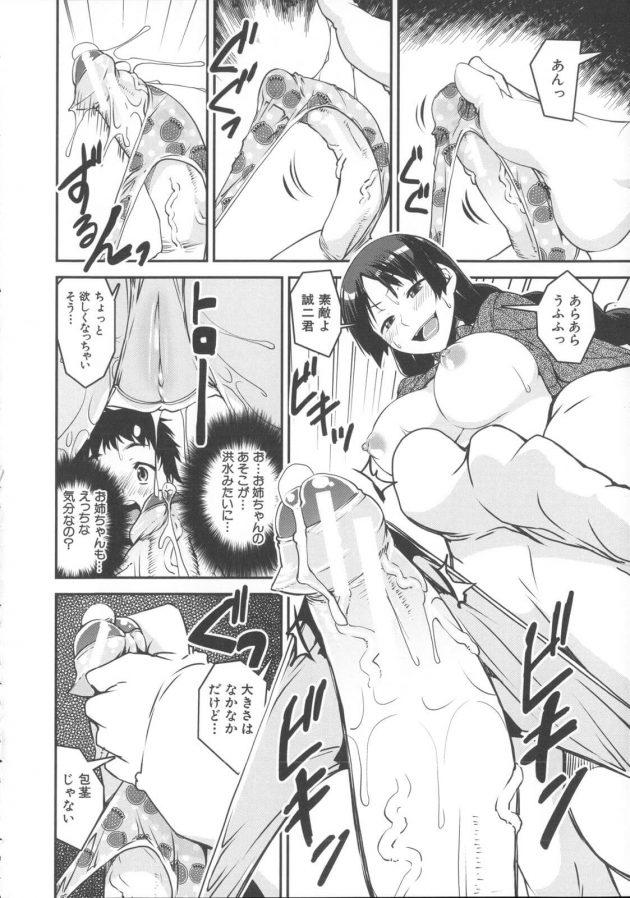 【エロ漫画】双葉はエッチな下着を付けると人格が変わり、双葉のパンツでオナニーしている誠二の家に行くwww【無料 エロ同人】 (12)