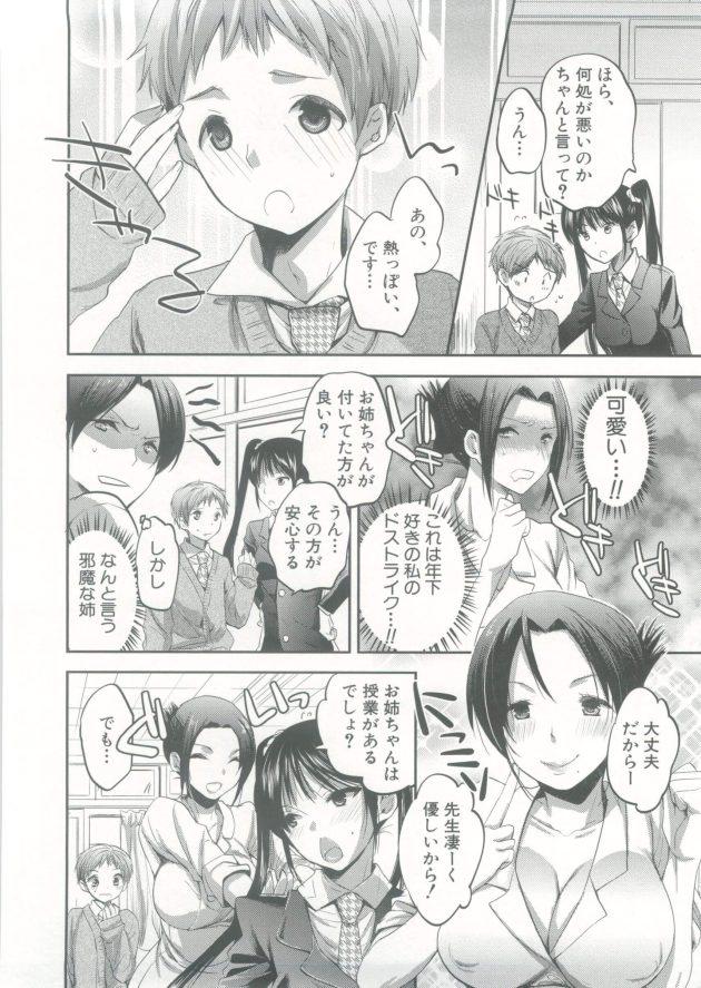 【エロ漫画】お姉さんは弟が具合悪くなったので保健室に連れて行き、保険医に任せて教室に戻る。【無料 エロ同人】 (2)