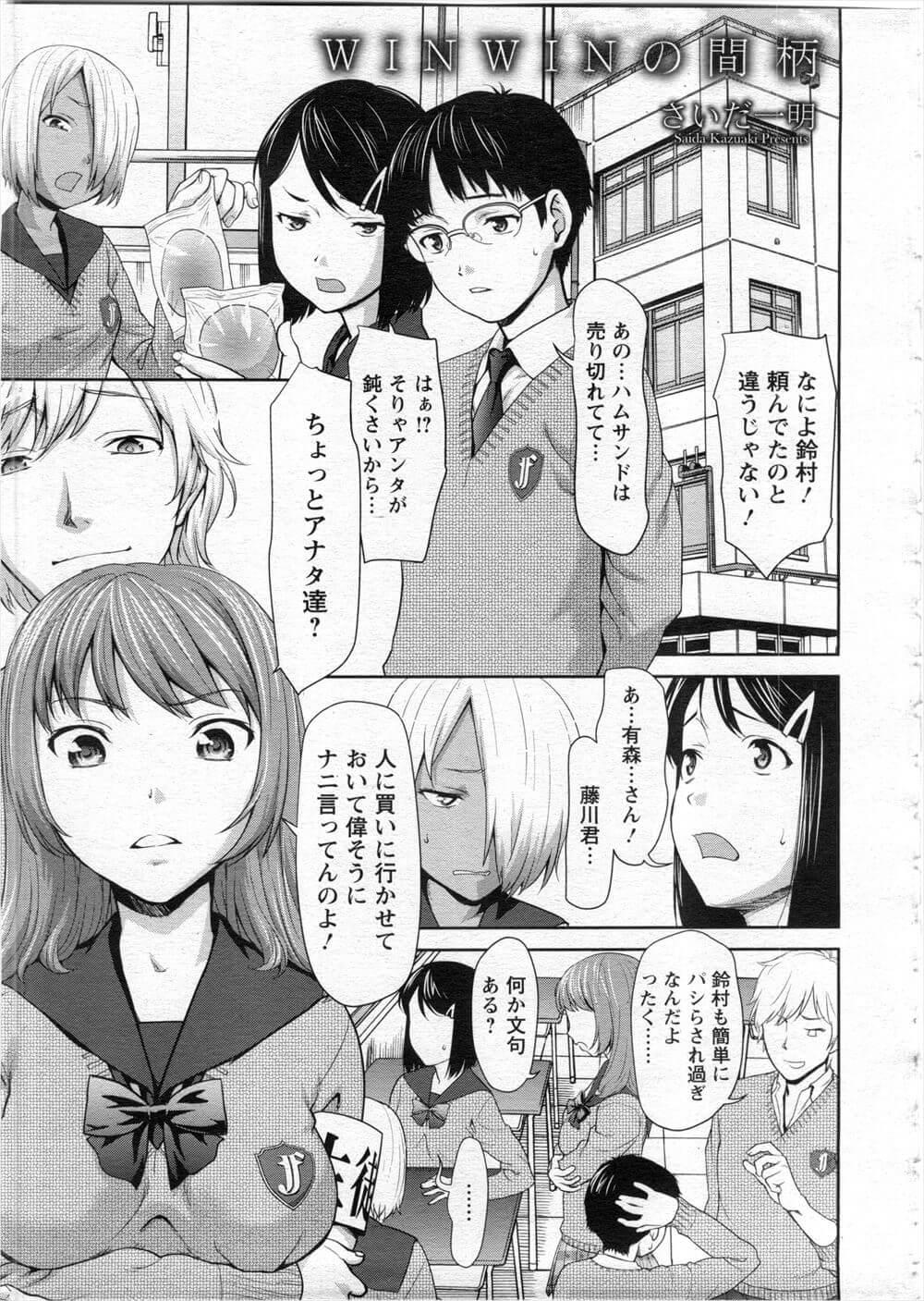 【エロ漫画】鈴村は有森さんに話しかけたくついていくと交通事故に遭い、鈴村は性転換して有森さんになっていた!!【無料 エロ同人】