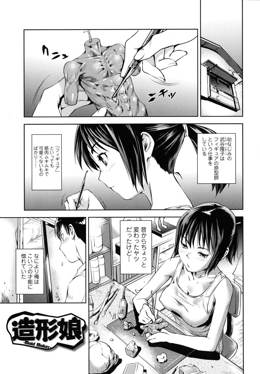 【エロ漫画】幼馴染みの隆子が仕事をしていると、勝也が入って来て母からの差し入れを渡す。フィギュアの話をしていると怒らせるが…【無料 エロ同人】