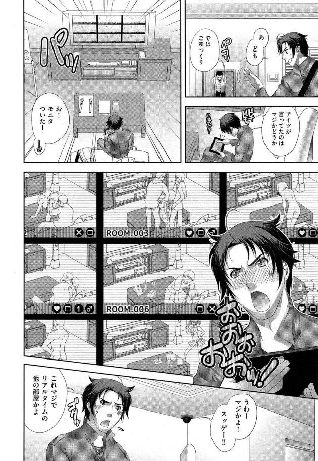 【エロ漫画】即ハメOKの出会い系ヒトカラに招待券を使い来た男は、他の部屋の様子を見てるとオオヌキとカワタは女性1人の部屋に入って3Pする。【無料 エロ同人】 (4)