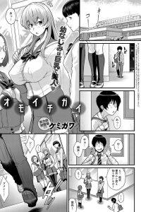 【エロ漫画】JKの結衣は学校で便所ムシ君と呼ばれているリョウスケと幼馴染で、野外でフェラしたりパイズリしてお小遣いをもらっていた。【無料 エロ同人】