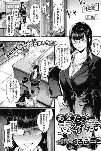 【エロ漫画】眼鏡っ子の社長は新人の鈴木を社長室に呼び挨拶させると、研修と言い自分の家に車で行く。【無料 エロ同人】