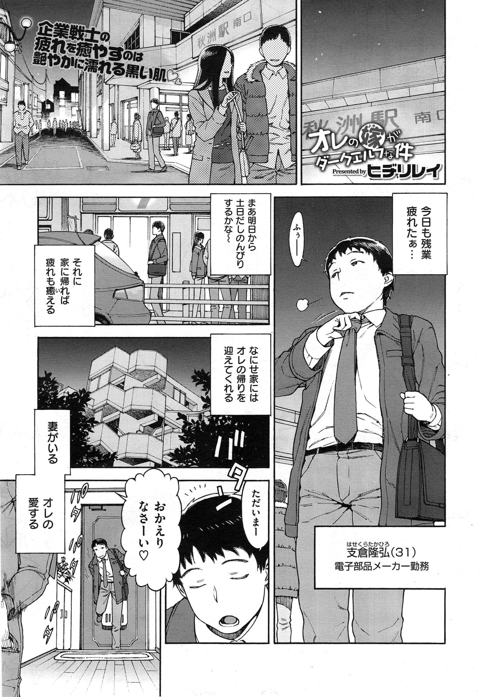 【エロ漫画】隣に住んでいるショタっ子に意識してしまい、JKのお姉さんは巨乳を揉ませて乳首を吸わせるw【無料 エロ同人】
