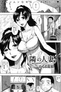 【エロ漫画】学校帰りに隣の人妻の杉子に広はキスされると家に入りフェラをされて口内射精。おねショタセックスを始める。【無料 エロ同人】