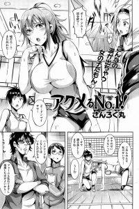 【エロ漫画】バレーボールで負けたサヤはイライラしており、コーチはサヤにストレッチをしろと言う。【無料 エロ同人】