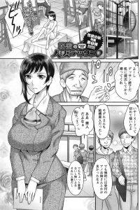 【エロ漫画】ヌードモデルになった女性達に送迎の手配を伝えると人妻で事務員の清子は戸締りをしていると…【無料 エロ同人】