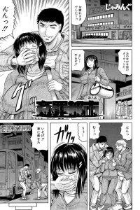 【エロ漫画】ジム帰りに女は拉致され輪姦される事件がおき、編集長は話するが5時になったので男はキャバクラの取材に行く。【無料 エロ同人】