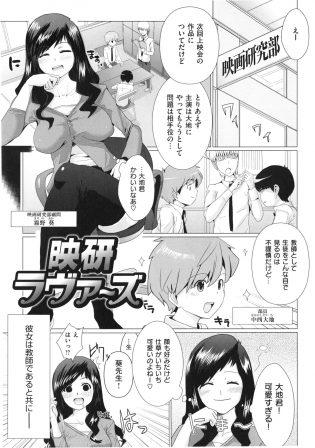 【エロ漫画】映研部顧問で女教師の葵は大地が可愛いと思っていて、大地に出演してと言われ挑戦する!【無料 エロ同人】