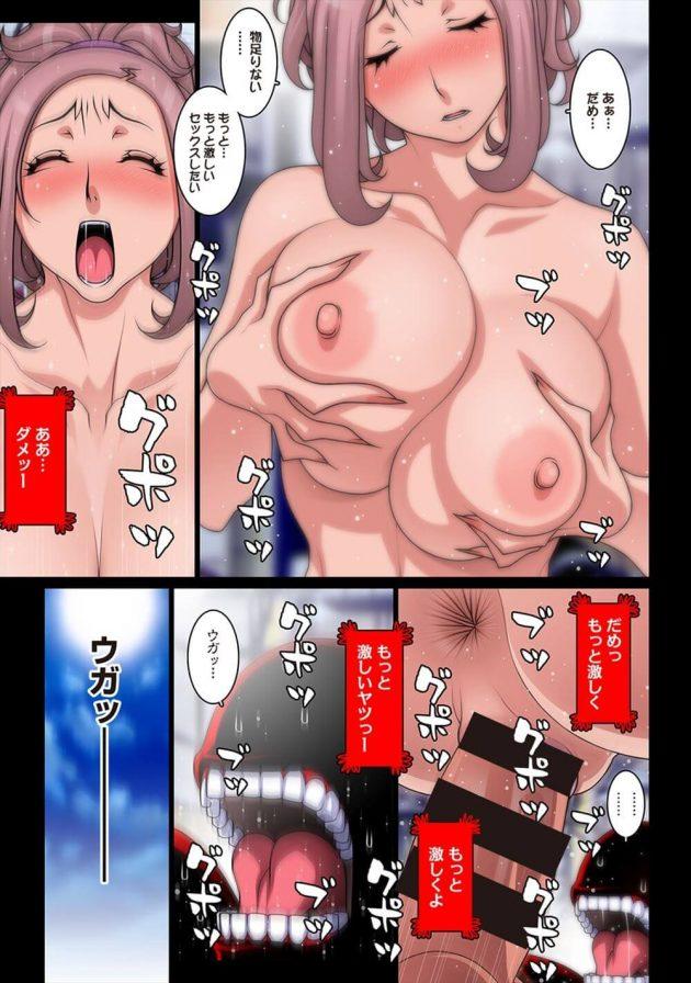 【エロ漫画】爆乳女が誰も人がいなくて彷徨っていると、肉棒丸出しの化け物が目の前に現れてセックスし始めるw【無料 エロ同人】 (8)