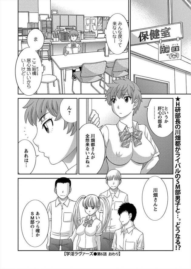 【エロ漫画】学校の保健室でJKでH研究部のみつきが花岡に彼女がいないなら付き合ってと言い、人妻の天宝は嫉妬して行ってしまう。【無料 エロ同人】 (16)