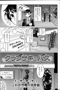 【エロ漫画】風俗街を通った男が気になった店に入ると案内された部屋にはモンスター娘が!?!?【無料 エロ同人】