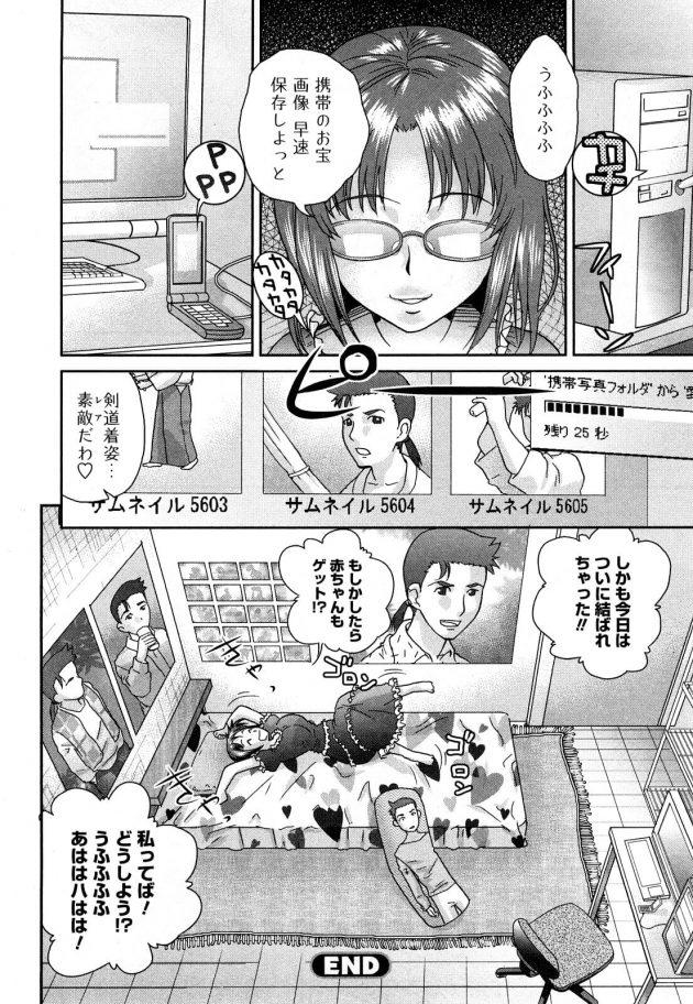 【エロ漫画】男は友達の妹のみちるがストーカーに困ってるから剣道を教えてと言われて教える事になる。【無料 エロ同人】 (20)