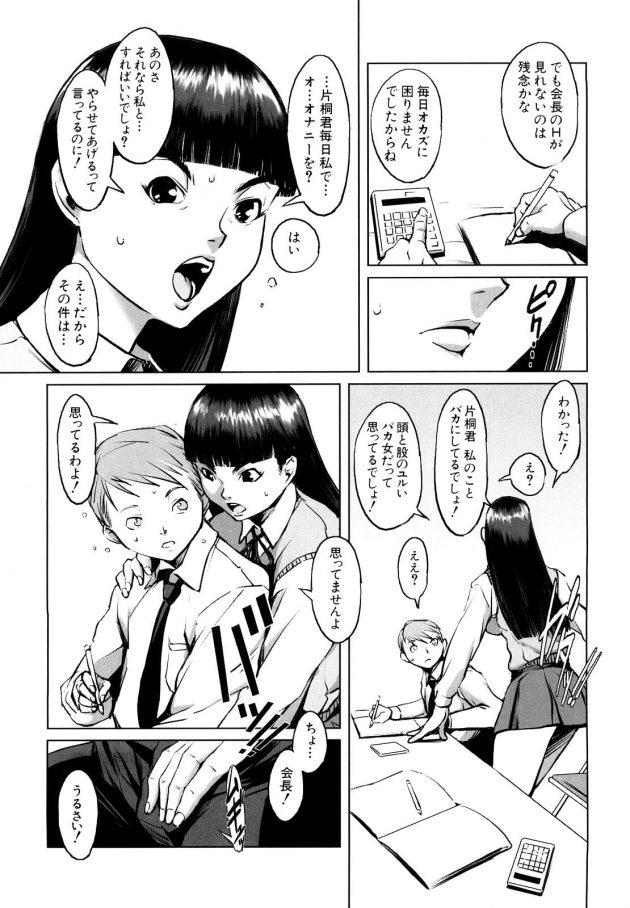 【エロ漫画】生徒会室でJKの会長はセックスを始めバックで胸を揉まれながら突かれ中出しされる!!【無料 エロ同人】 (19)