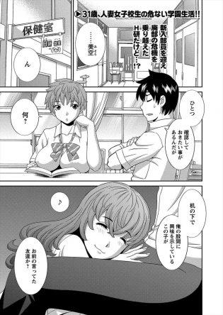 【エロ漫画】学校の保健室でJKでH研究部のみつきが花岡に彼女がいないなら付き合ってと言い、人妻の天宝は嫉妬して行ってしまう。【無料 エロ同人】
