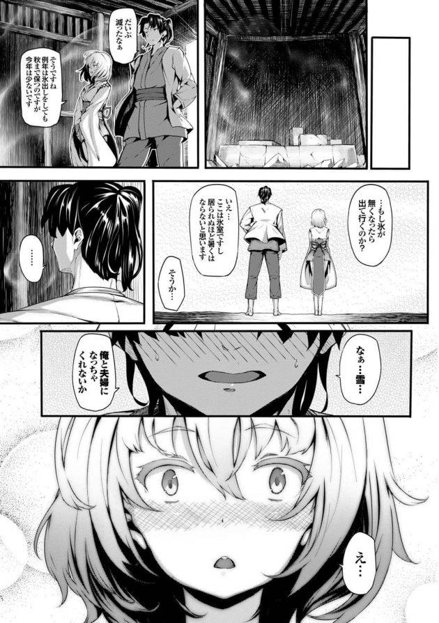 【エロ漫画】管理人が腰をやってしまい、代わりに男は氷室に行くと雪女が現れて新しい管理人かと聞かれて…【無料 エロ同人】 (5)