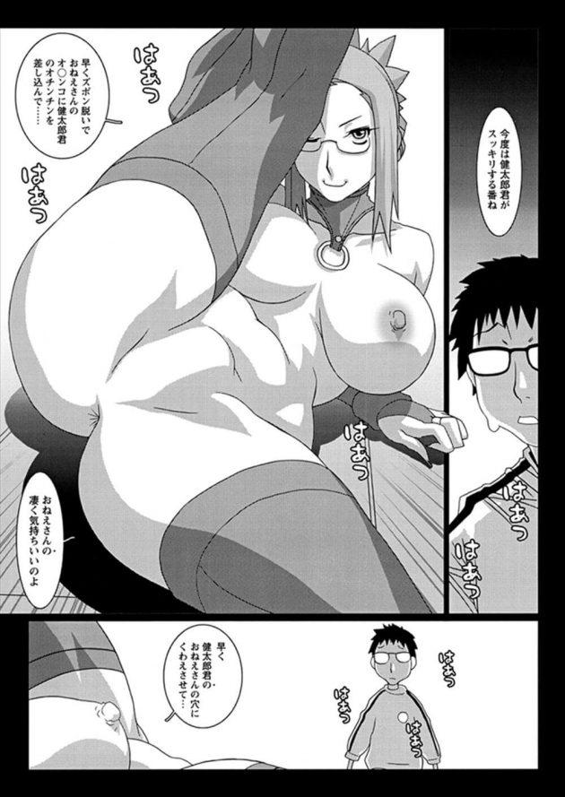【エロ漫画】エロイコスプレをした零子は誰かに見てもらいたくなり、健太郎が覗いてたからセックスしちゃうw【無料 エロ同人】 (9)
