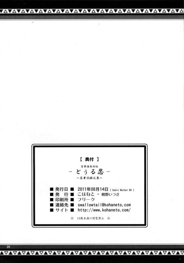 【エロ漫画】くノ一になりたく申込書を出す女は受験資格が最後で壱ノ隊志望する。【無料 エロ同人】 (25)