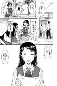 【エロ漫画】JKの安岡はひきこもりの玉田の家でブルマを見つけてオナニーしたでしょと制服をまくりマンコを見せる。【無料 エロ同人】