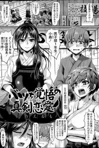 【エロ漫画】部活内で恋愛をした為に小森と愛川は部長に罰を命じられ公開性交しなければならなくなる。【無料 エロ同人】