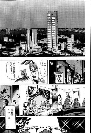 【エロ漫画】天龍で働く人妻は桜子を消す為にボンテージ姿で女王様をやっている。【無料 エロ同人】
