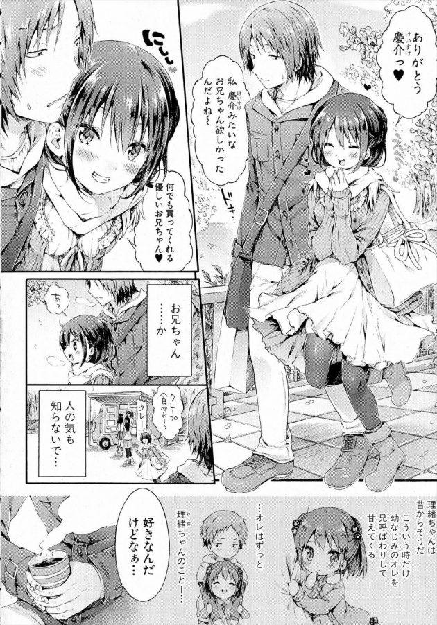 【エロ漫画】慶介はカワイイ理緒に洋服を買ってあげると野外の公園で兄妹と言うより恋人じゃないかと言う。【無料 エロ同人】 (2)