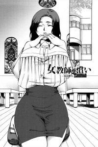 【エロ漫画】女教師は生徒の圭斗にセックスしている動画を見られて償ってとおねショタの圭斗に言われ先生はフェラをすると顔射される。【無料 エロ同人】