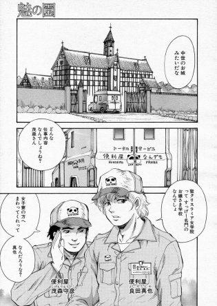 【エロ漫画】名門のお嬢様学校に来た便利屋の真也と守彦は女子寮の方へ行くと、華房が案内してくれる。【無料 エロ同人】
