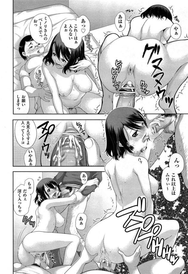 【エロ漫画】即ハメOKの出会い系ヒトカラに招待券を使い来た男は、他の部屋の様子を見てるとオオヌキとカワタは女性1人の部屋に入って3Pする。【無料 エロ同人】 (19)