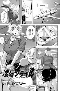 【エロ漫画】飛行機の中でスチュワーデスは大佐を強襲するが失敗して捕まりお仕置きされる!!【無料 エロ同人】