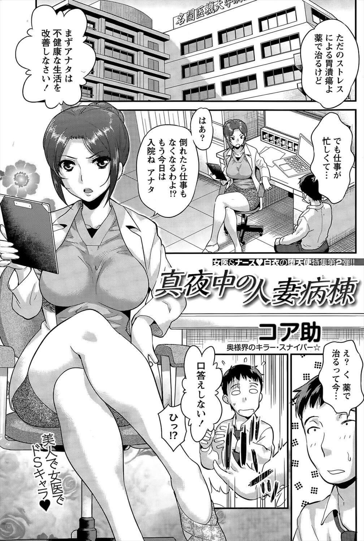 【エロ漫画】人妻の先生が機嫌悪く入院と言われた佐藤はナースに入院する病棟が夜中に女の呻き声がすると言われる。【無料 エロ同人】