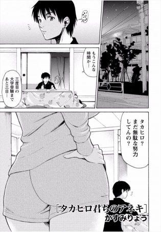 【エロ漫画】3度目の大学受験まであと3日なのに、コタツに入ってきて誘惑してくる義姉w相変わらずでかいおっぱいを見せてきて、パンツの上から足コキしてくる。【無料 エロ同人】